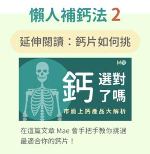 懶人補鈣法