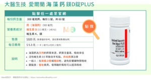 大醫生技 愛爾蘭海藻鈣鎂D錠PLUS