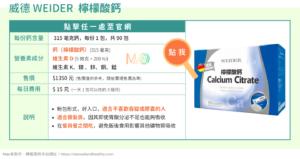 威德檸檬酸鈣