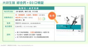 大研生醫 綜合鈣D3口嚼錠
