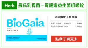 Biogaia羅氏乳桿菌—胃腸道益生菌咀嚼錠-1
