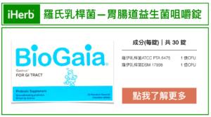 Biogaia羅氏乳桿菌—胃腸道益生菌咀嚼錠