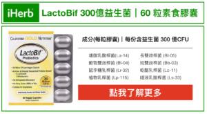 LactoBif-300億益生菌|60-粒素食膠囊