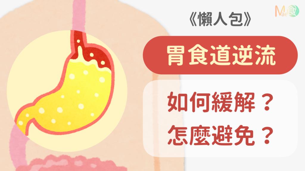 胃食道逆流_如何緩解,如何避免