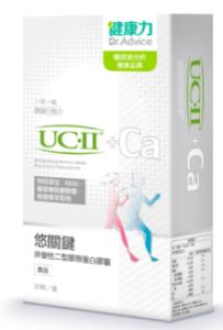 健康力_悠關鍵_UC2_非變性二型膠原蛋白