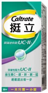 挺立_UC-II_非變性膠原蛋白