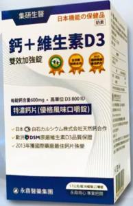 集研生醫_鈣+維生素D3