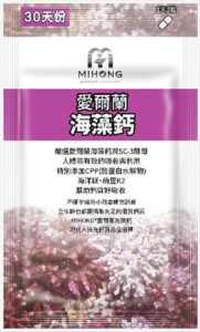 MIHONG_愛爾蘭海藻鈣-全球專利