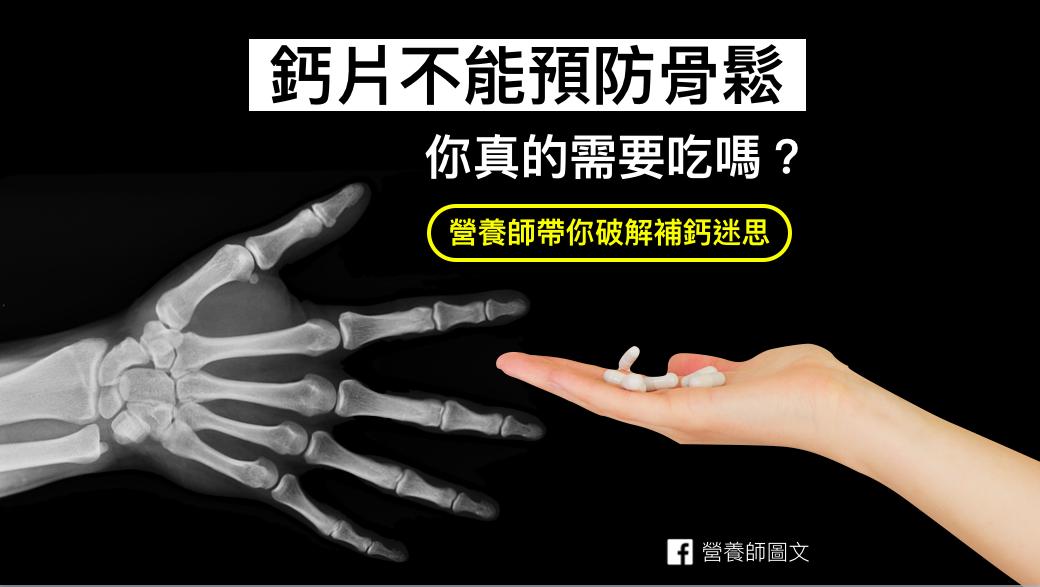 鈣片補充品不能預防骨質疏鬆和骨折,誰需要吃鈣片和維生素D