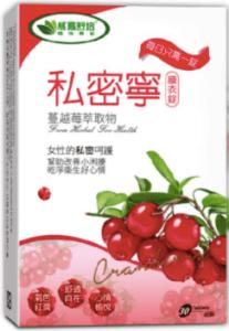 威瑪舒培_私密寧蔓越莓
