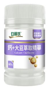 白蘭氏鈣+大豆萃取精華_更年期保健食品