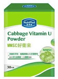 活沛多 MMSC好衛來粉包_胃炎保健食品_胃潰瘍保健食品_維生素U